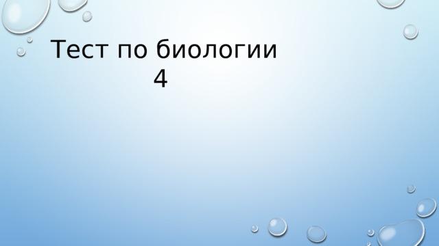 Тест по биологии 4