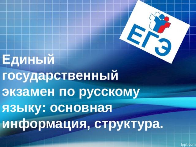 Единый государственный экзамен по русскому языку: основная информация, структура.