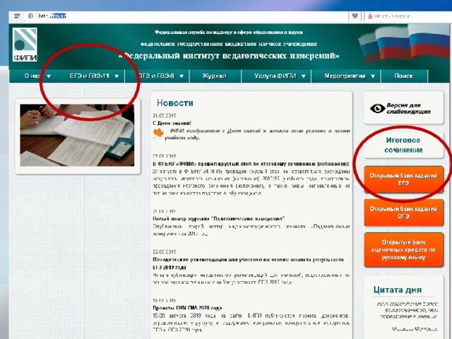 Сайт ФИПИ Федеральный институт педагогических измерений. fipi.ru