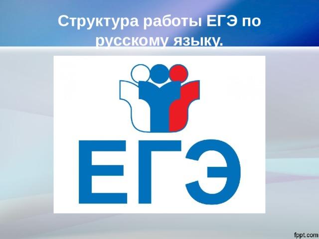 Структура работы ЕГЭ по русскому языку.