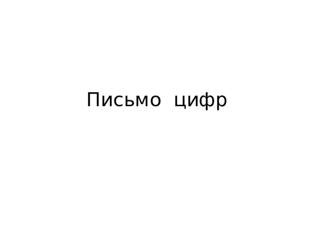Письмо цифр
