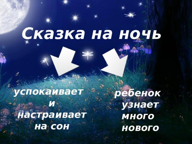 Сказка на ночь успокаивает и настраивает на сон ребенок узнает много нового