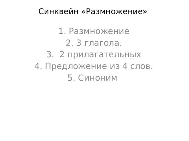 Синквейн «Размножение»    Размножение 3 глагола.  2 прилагательных Предложение из 4 слов. Синоним