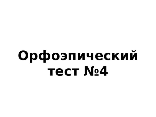 Орфоэпический тест №4