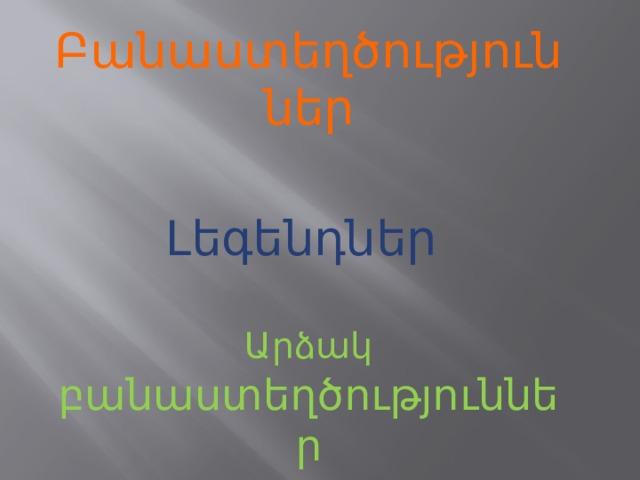 Բանաստեղծություններ Լեգենդներ  Արձակ բանաստեղծություններ Քառյակներ