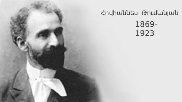 Հովհաննես Թումանյան 1869-1923