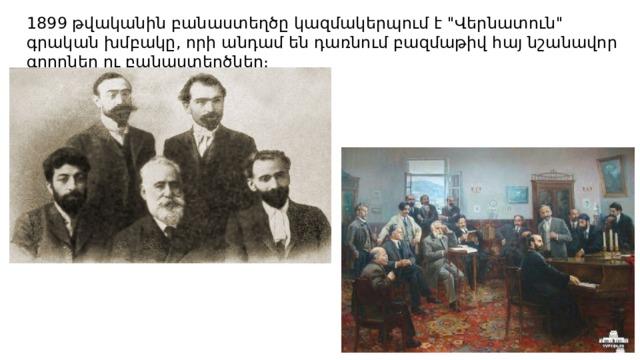 1899 թվականին բանաստեղծը կազմակերպում է
