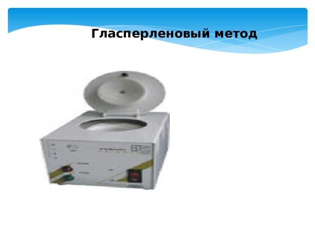 Гласперленовый метод