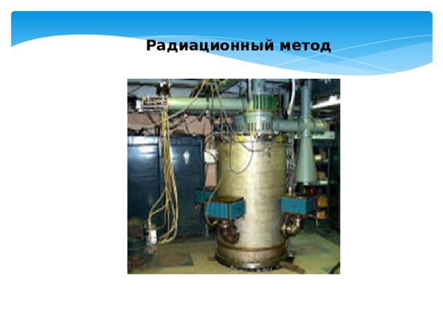 Радиационный метод