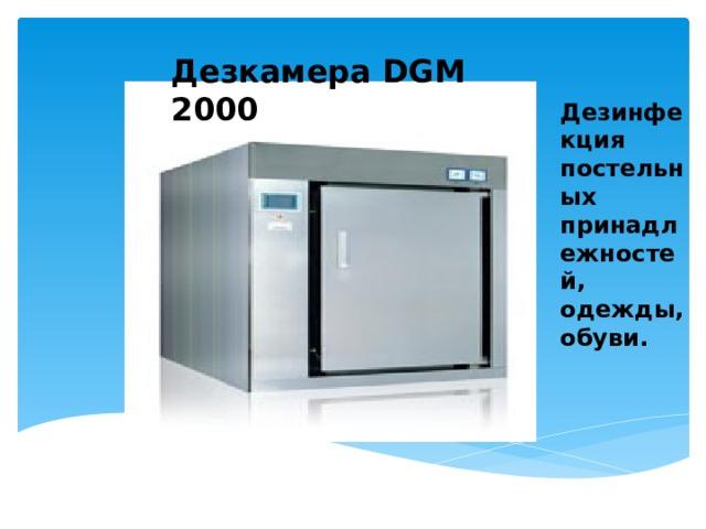Дезкамера DGM 2000 Дезинфекция постельных принадлежностей, одежды, обуви.