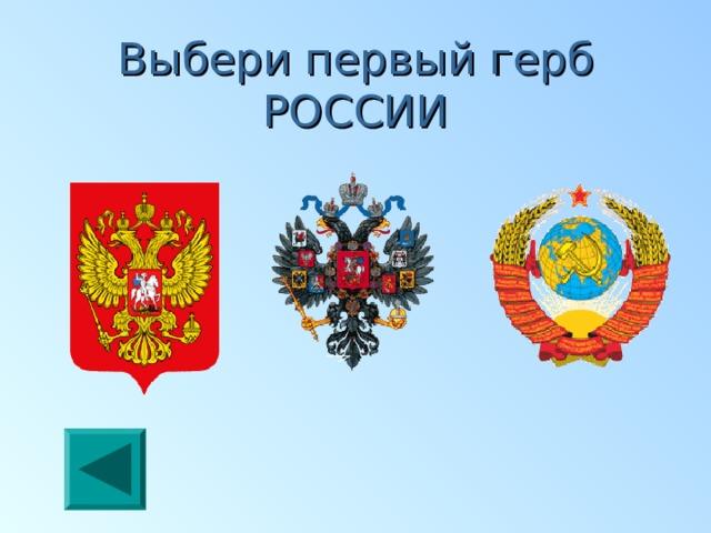Выбери первый герб РОССИИ