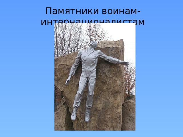 Памятники воинам-интернационалистам Донецк