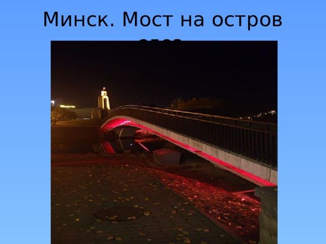 Минск. Мост на остров слез.