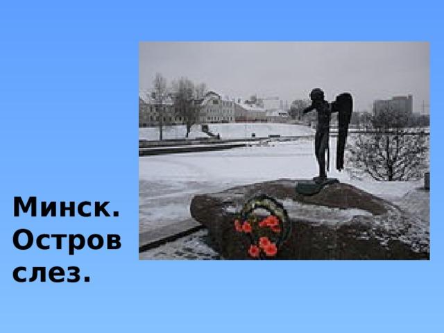 Минск. Остров слез.