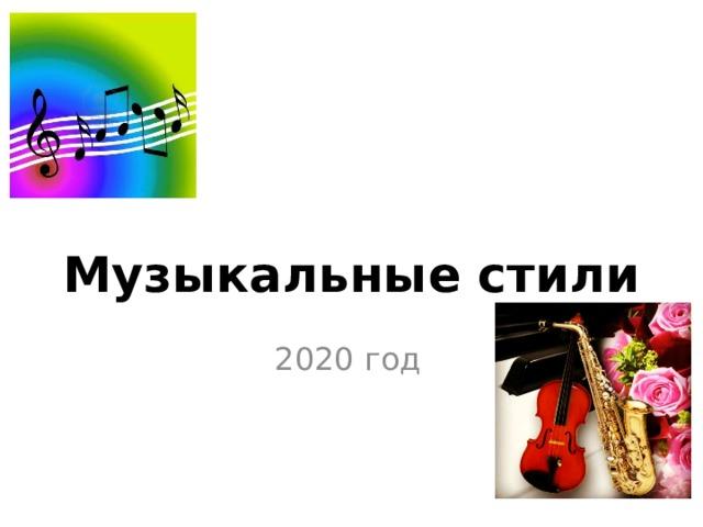 Музыкальные стили 2020 год