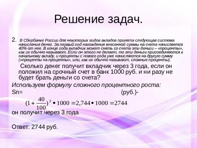 Сколько процентов по вкладу пенсионный в сбербанке личный кабинет в пенсионном фонде ленинградской области