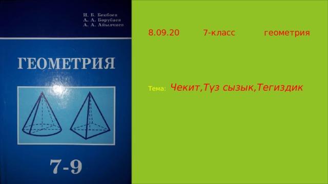 8.09.20 7-класс геометрия Тема: Чекит,Түз сызык,Тегиздик