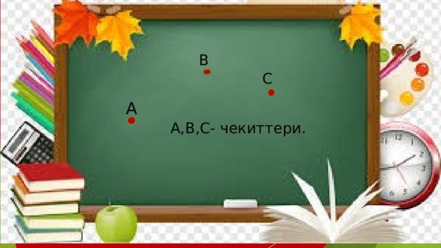 B C А A,B,C- чекиттери.