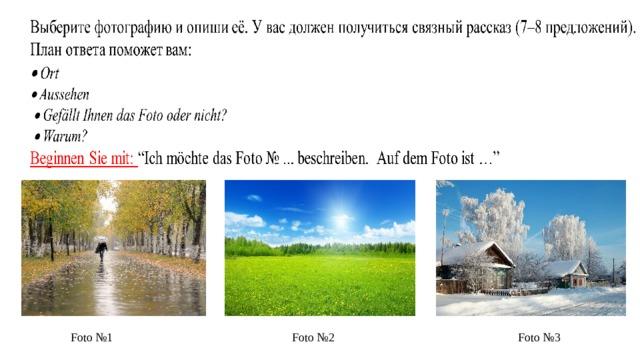 Foto №1 Foto №2 Foto №3