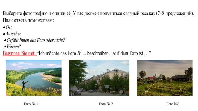 Foto № 1 Foto № 2 Foto №3