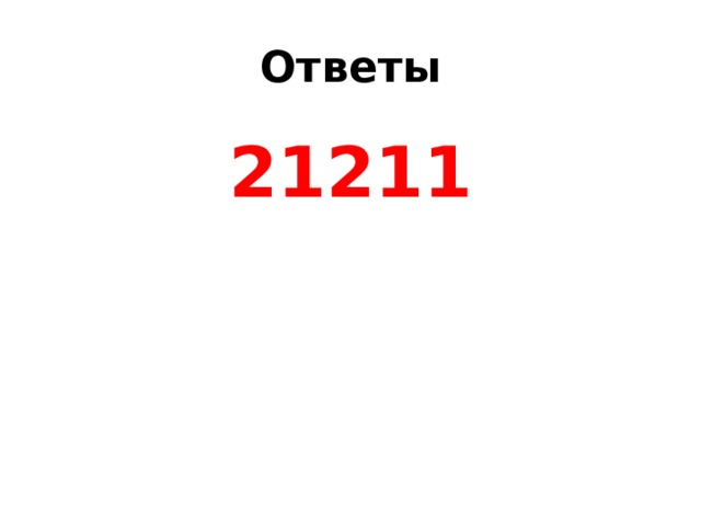 Ответы 21211