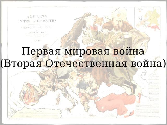 Первая мировая война (Вторая Отечественная война)