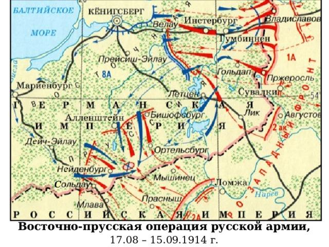 Восточно-прусская операция русской армии,  17.08 – 15.09.1914 г.