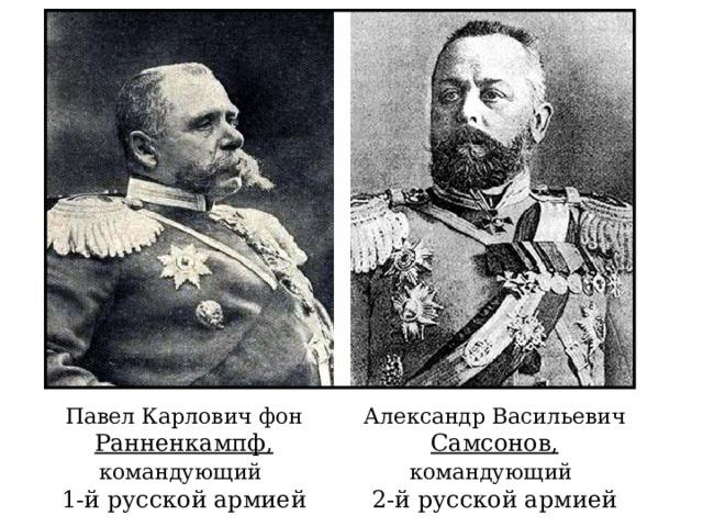 Павел Карлович фон Ранненкампф, командующий  1-й русской армией Александр Васильевич Самсонов, командующий  2-й русской армией