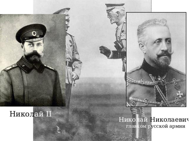 Никол ай II Николай Николаевич, главком р усской армии