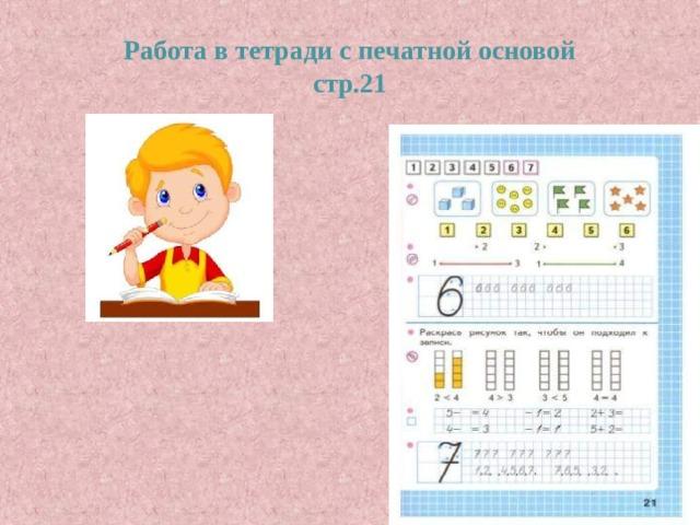Работа в тетради с печатной основой  стр.21