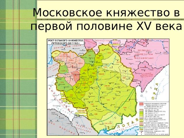 Московское княжество в первой половине XV века