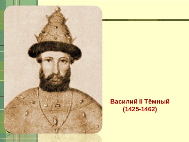 Василий II Тёмный (1425-1462)