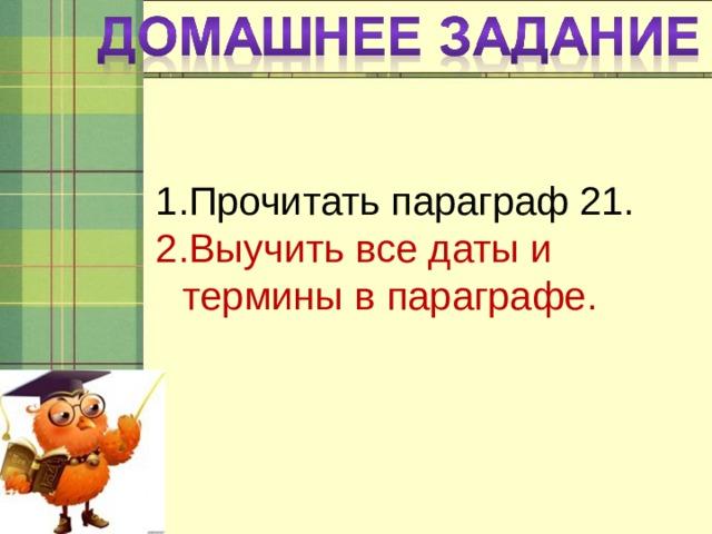 Прочитать параграф 21. Выучить все даты и термины в параграфе.