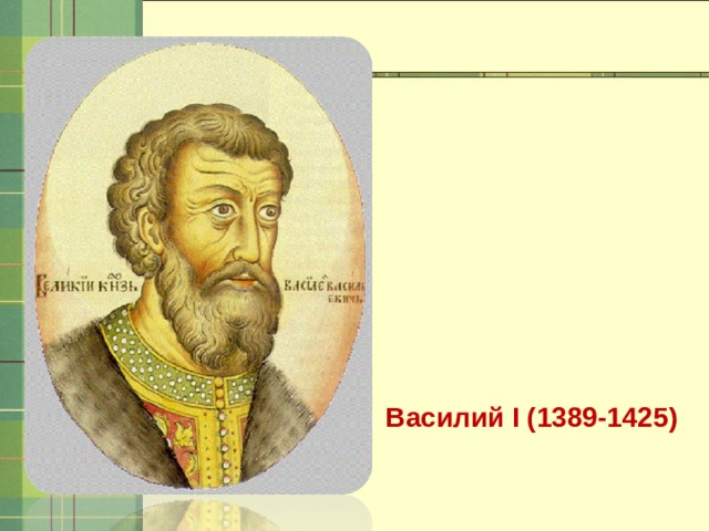Василий I (1389-1425)