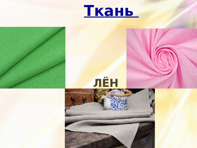 Ткань  БЯЗЬ  СИТЕЦ  ЛЁН