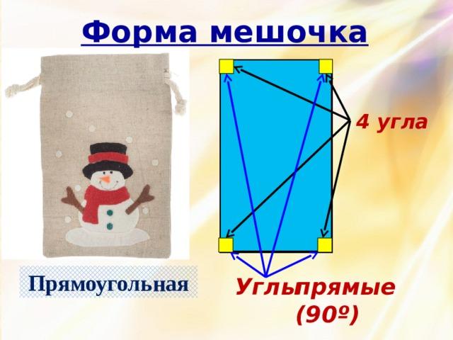 Форма мешочка 4 угла Прямоугольная Углы прямые (90º)