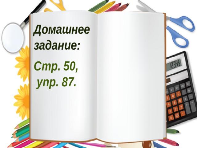Домашнее задание:  Стр. 50,  упр. 87.