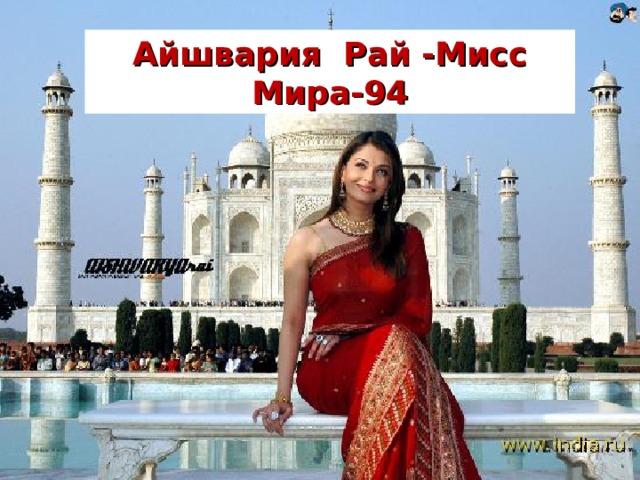 Тадж - Махал Айшвария Рай -Мисс Мира-94