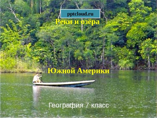 pptcloud.ru Реки и озёра Южной Америки География 7 класс