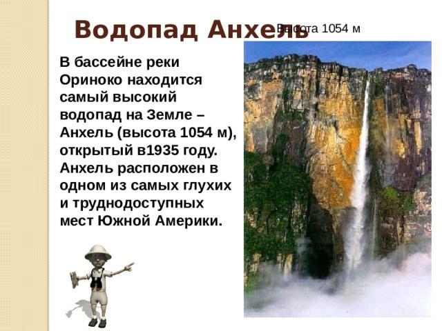Водопад Игуасу Игуасу ниспадает двумя главными каскадами, но всего водопадов в системе 275! Чудовищную массу воды низвергает Игуасу – 12766 тонн за секунду! Не случайно его название с языка индейцев «игуарани» переводится как «большая вода».
