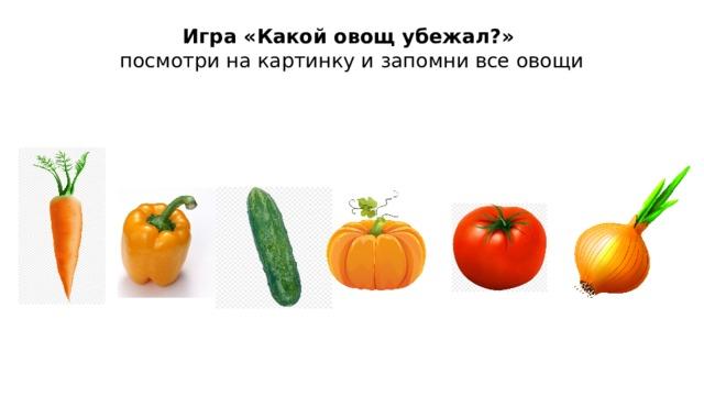 Игра «Какой овощ убежал?»  посмотри на картинку и запомни все овощи
