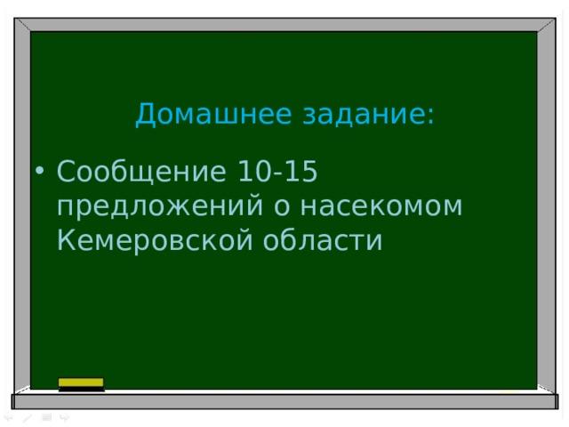 Домашнее задание: Сообщение 10-15 предложений о насекомом Кемеровской области