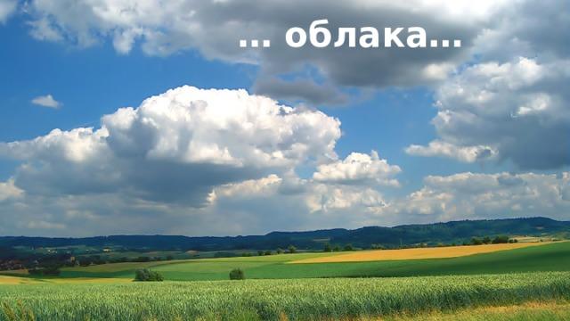 … облака…