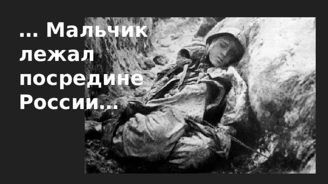 … Мальчик лежал посредине России…