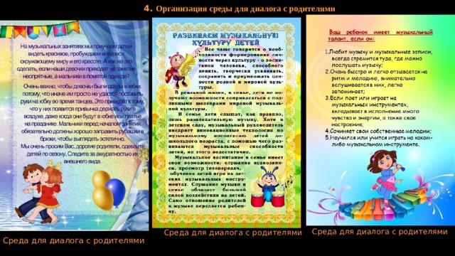 4. Организация среды для диалога с родителями Среда для диалога с родителями  Среда для диалога с родителями  Среда для диалога с родителями