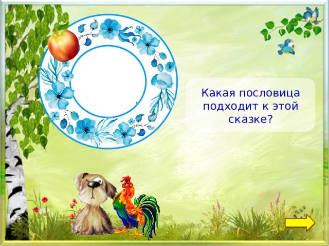 Не имей сто рублей, а имей  сто друзей Какая пословица подходит к этой сказке?
