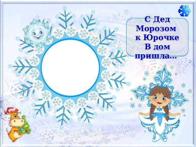 С Дед Морозом к Юрочке  В дом пришла…