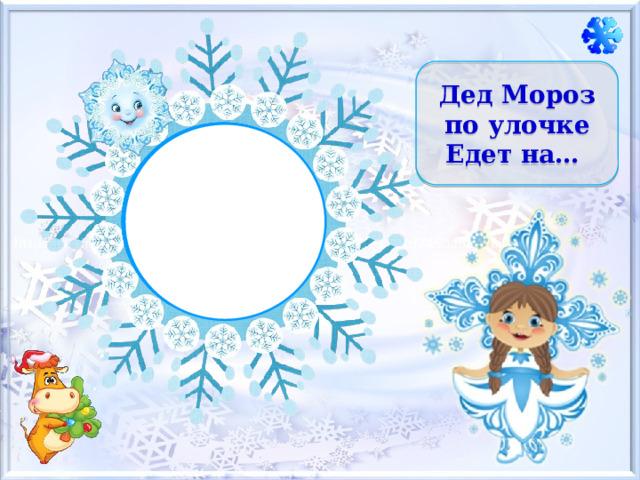 Дед Мороз по улочке  Едет на…