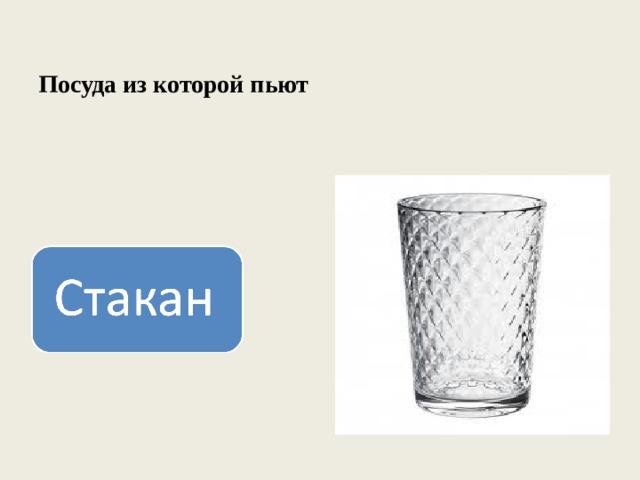 Посуда из которой пьют