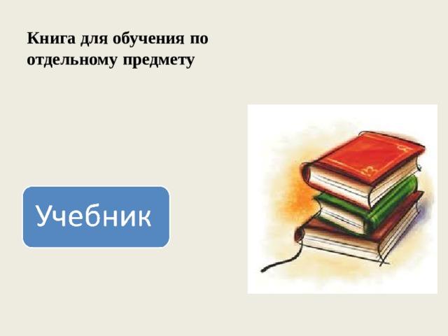 Книга для обучения по отдельному предмету